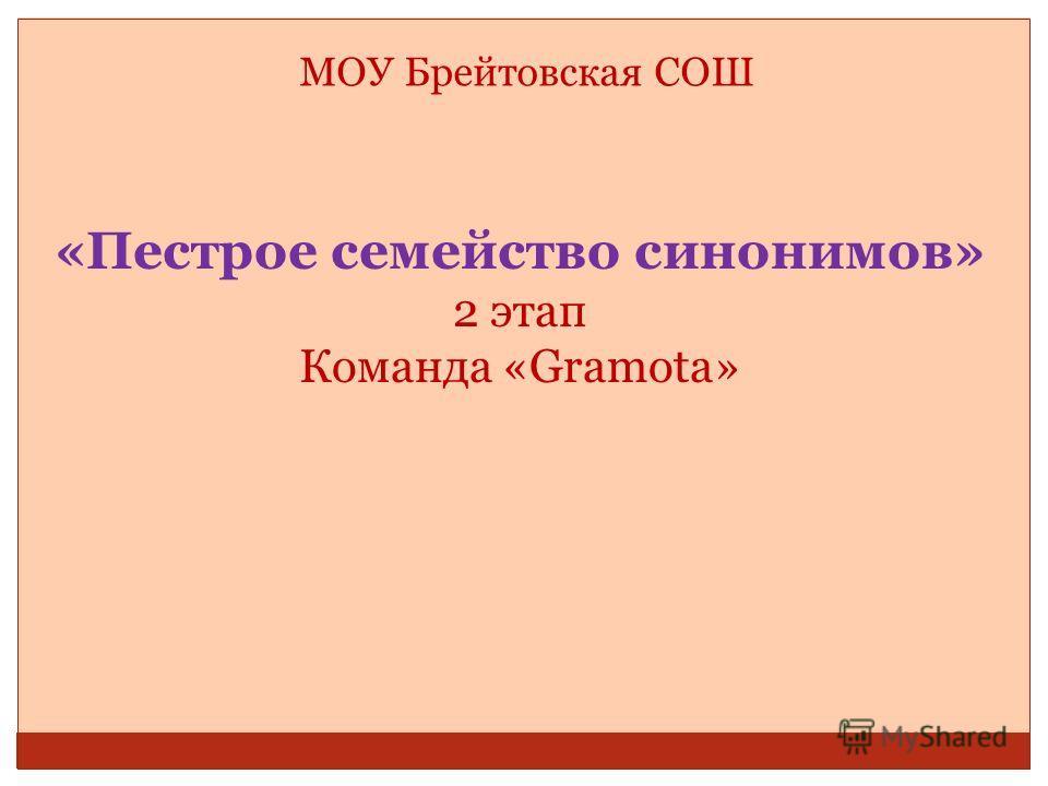 МОУ Брейтовская СОШ «Пестрое семейство синонимов» 2 этап Команда «Gramota»