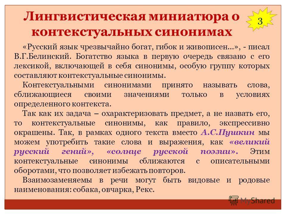 «Русский язык чрезвычайно богат, гибок и живописен…», - писал В.Г.Белинский. Богатство языка в первую очередь связано с его лексикой, включающей в себя синонимы, особую группу которых составляют контекстуальные синонимы. Контекстуальными синонимами п