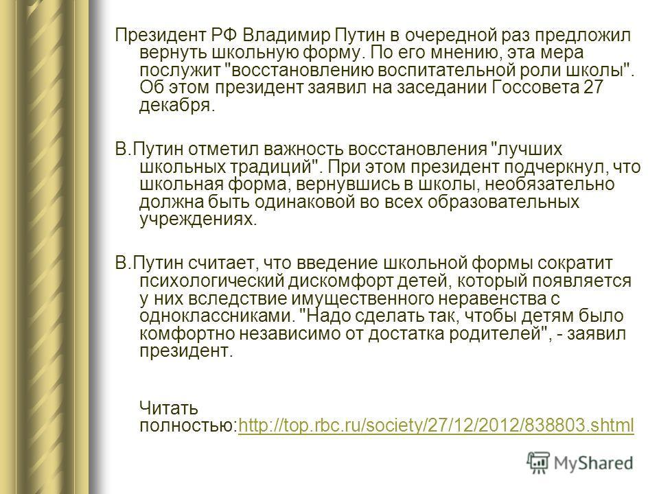 Президент РФ Владимир Путин в очередной раз предложил вернуть школьную форму. По его мнению, эта мера послужит