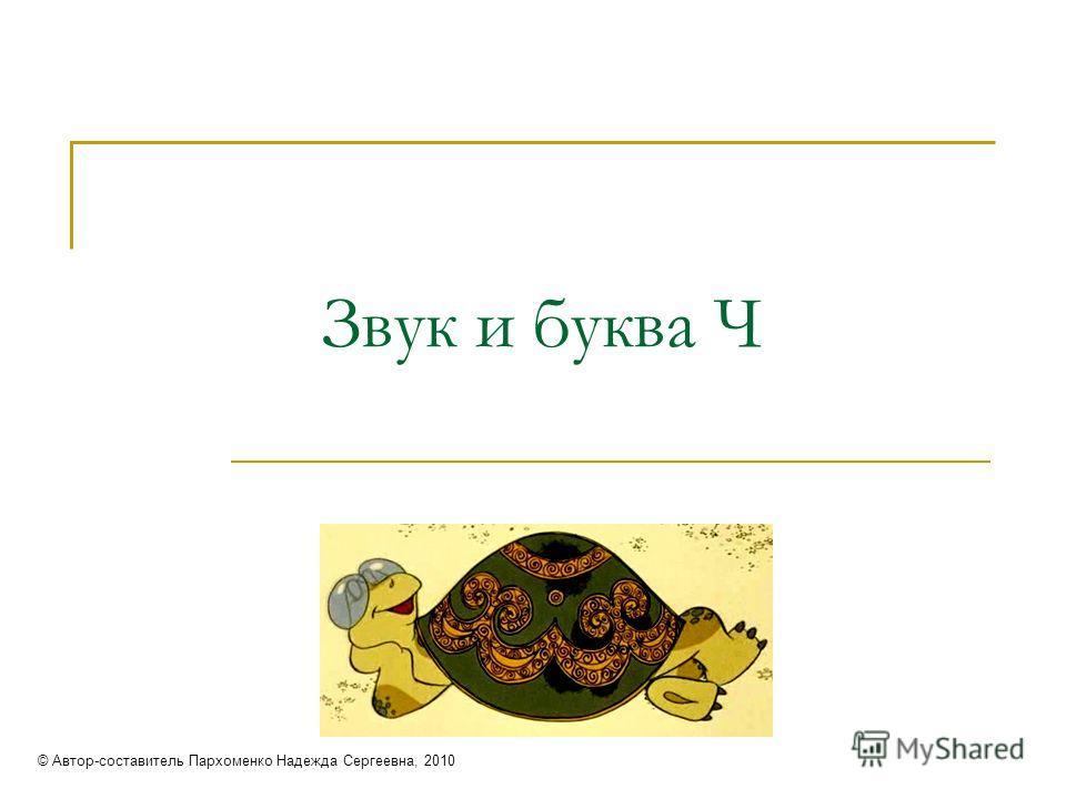 Звук и буква Ч © Автор-составитель Пархоменко Надежда Сергеевна, 2010