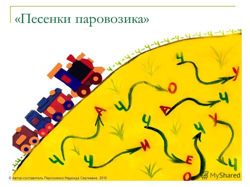 «Песенки паровозика» © Автор-составитель Пархоменко Надежда Сергеевна, 2010