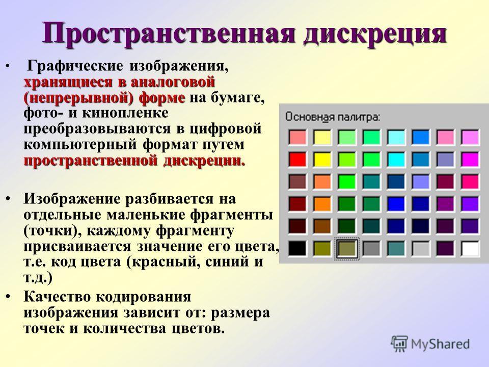 Пространственная дискреция хранящиеся в аналоговой (непрерывной) форме пространственной дискреции. Графические изображения, хранящиеся в аналоговой (непрерывной) форме на бумаге, фото- и кинопленке преобразовываются в цифровой компьютерный формат пут