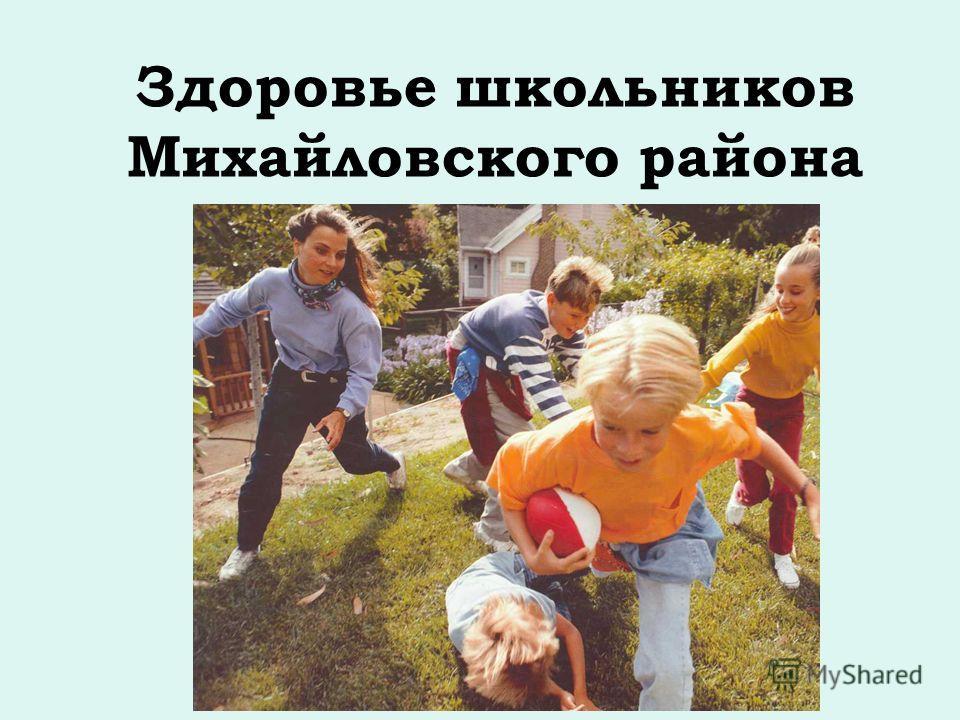 Здоровье школьников Михайловского района