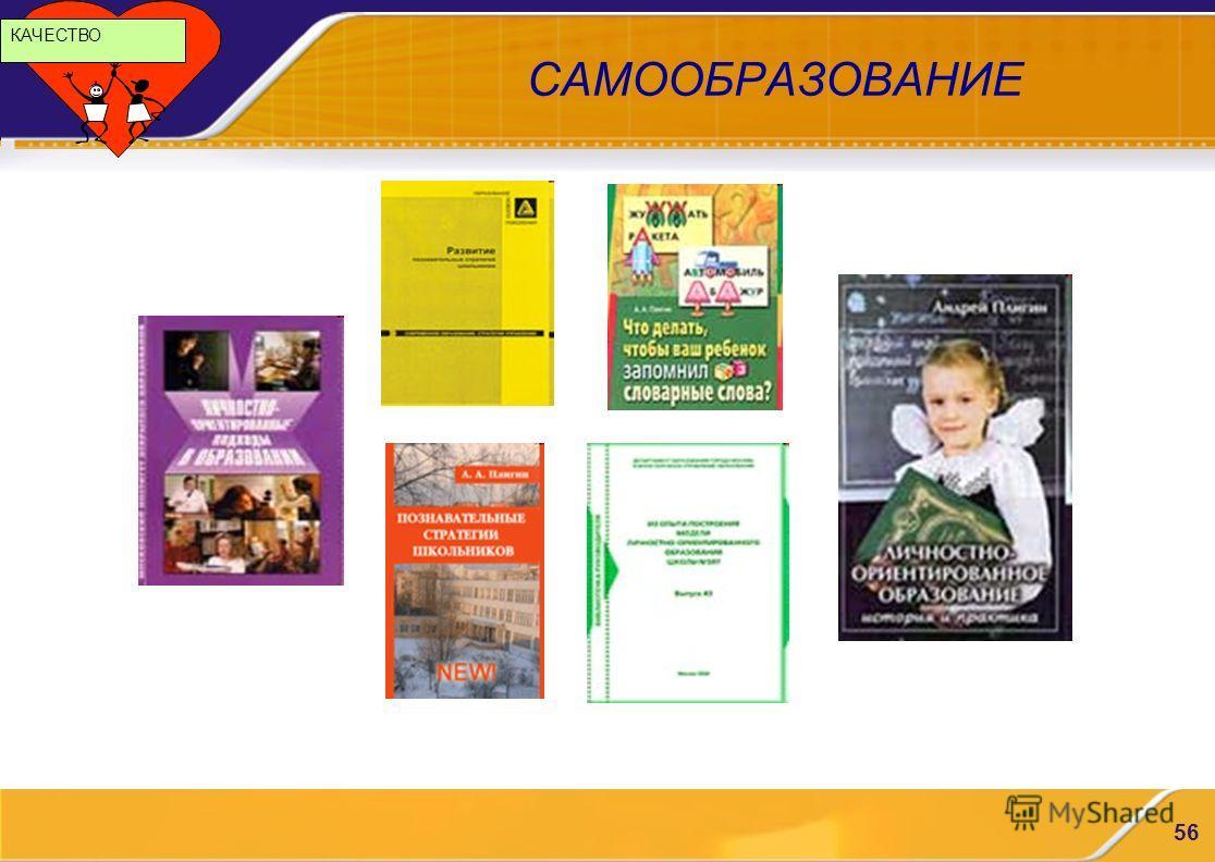 ОАО «ОГК-2» 56 САМООБРАЗОВАНИЕ КАЧЕСТВО