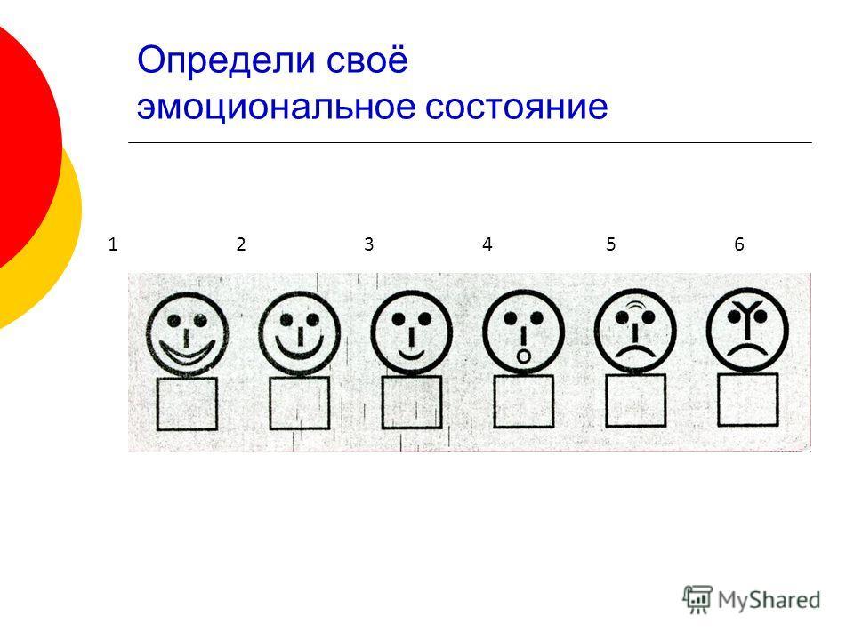 Определи своё эмоциональное состояние 1 2 3 4 5 6