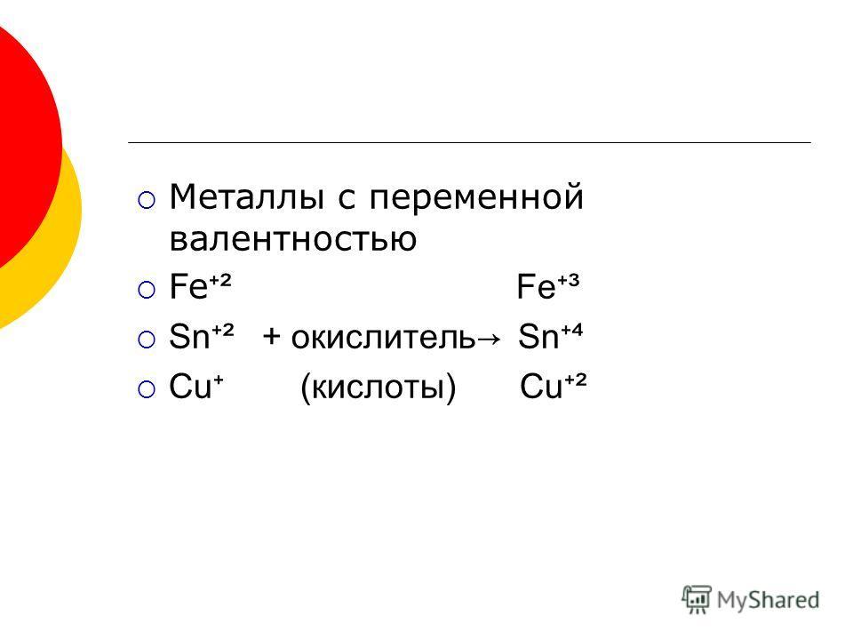 Металлы с переменной валентностью Fe ² Fe ³ Sn² + окислитель Sn Cu (кислоты) Cu²