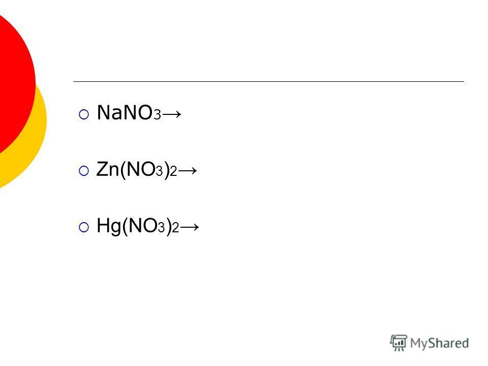 NaNO 3 Zn(NO 3 ) 2 Hg(NO 3 ) 2