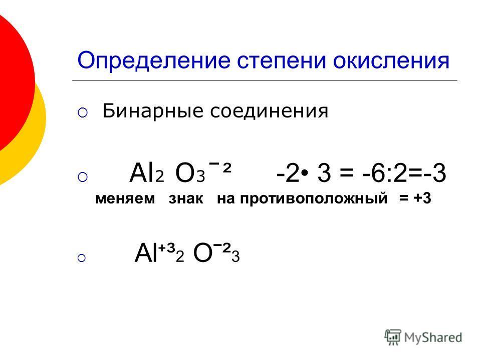 Определение степени окисления Бинарные соединения Al 2 O 3 ˉ ² -2 3 = -6:2=-3 меняем знак на противоположный = +3 Al ³ 2 Oˉ² 3