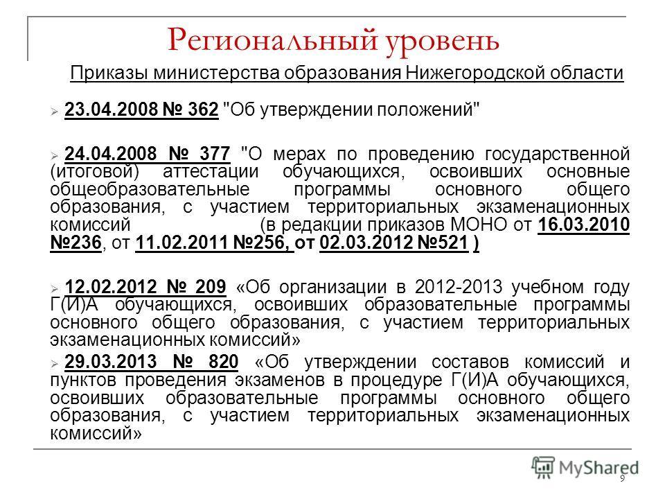 9 Приказы министерства образования Нижегородской области 23.04.2008 362