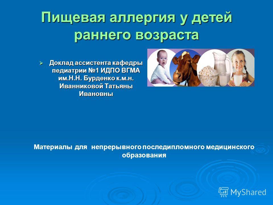 Реферат по педиатрии на тему гастриты