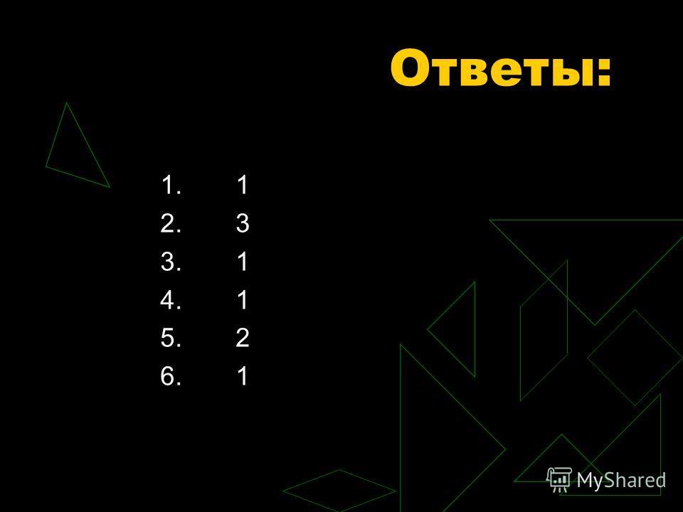 Ответы: 1. 2. 3. 4. 5. 6. 131121131121