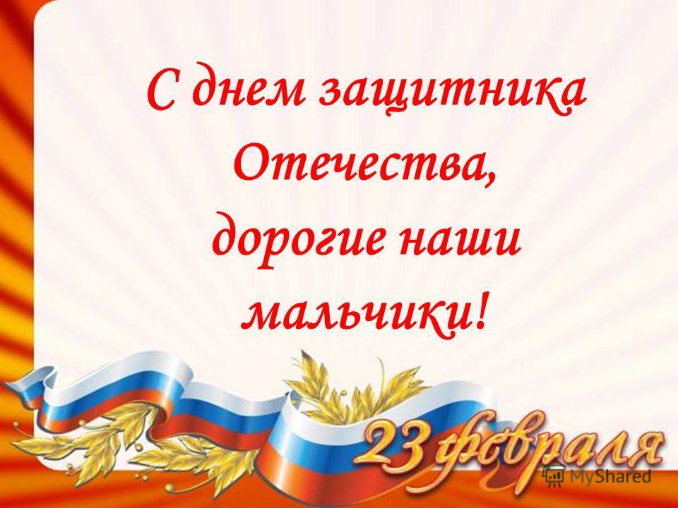 День защитника отечества поздравления мальчикам
