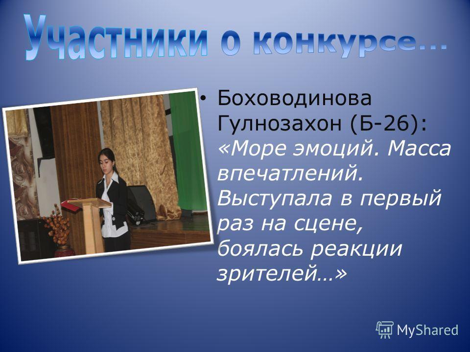 Боховодинова Гулнозахон (Б-26): «Море эмоций. Масса впечатлений. Выступала в первый раз на сцене, боялась реакции зрителей…»