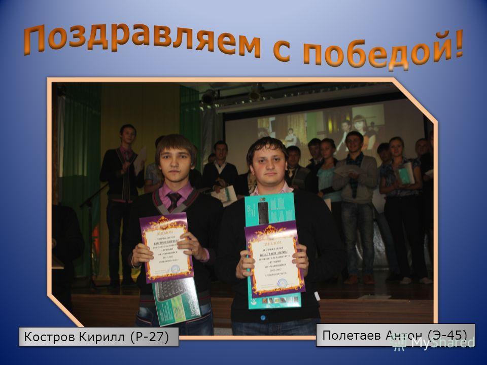 Костров Кирилл (Р-27) Полетаев Антон (Э-45)