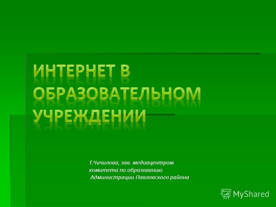 Т.Чичилова, зав. медиацентром комитета по образованию Администрации Павловского района