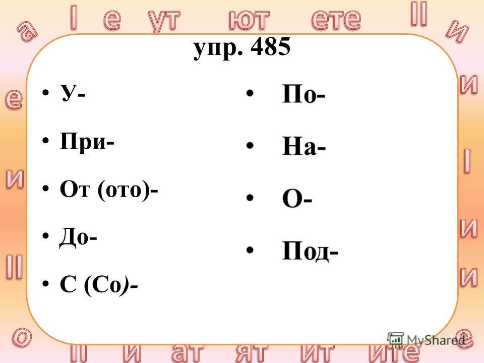 упр. 485 У- При- От (ото)- До- С (Со)-