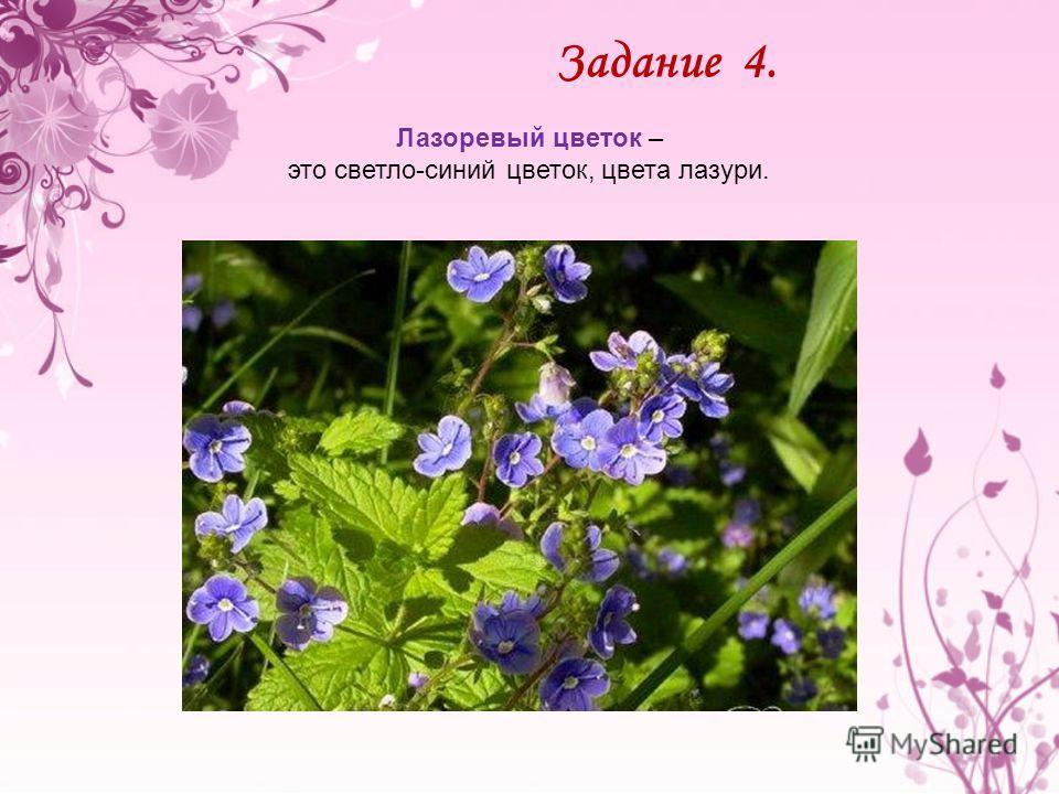 Лазоревый цветок – это светло-синий цветок, цвета лазури. Задание 4.