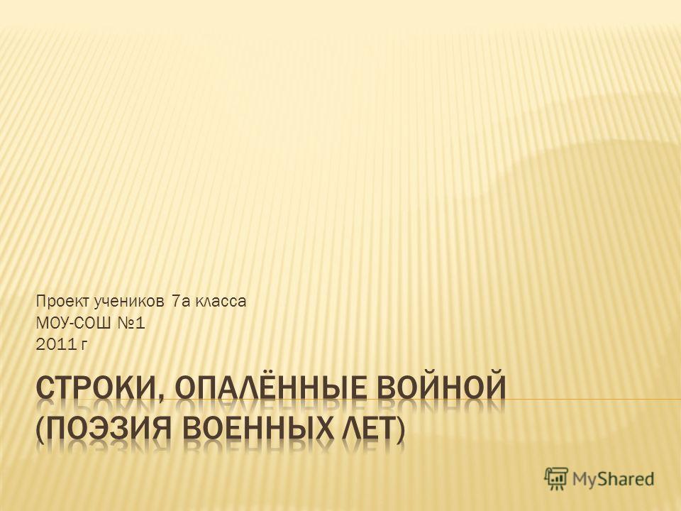 Проект учеников 7а класса МОУ-СОШ 1 2011 г