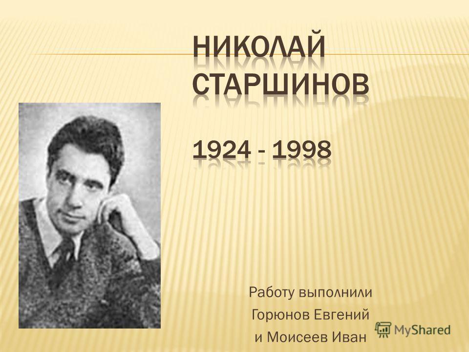 Работу выполнили Горюнов Евгений и Моисеев Иван