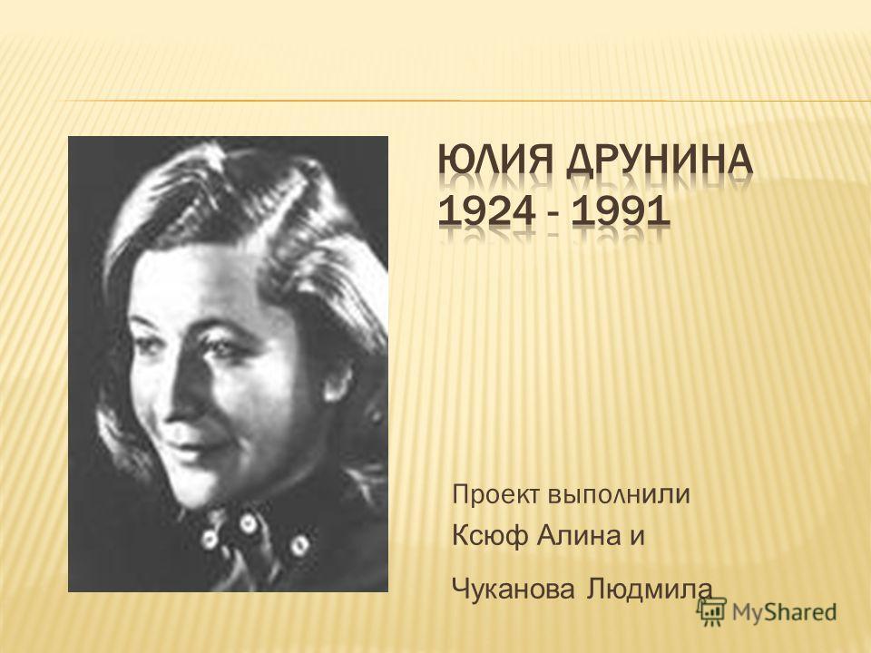 Проект выполн или Ксюф Алина и Чуканова Людмила