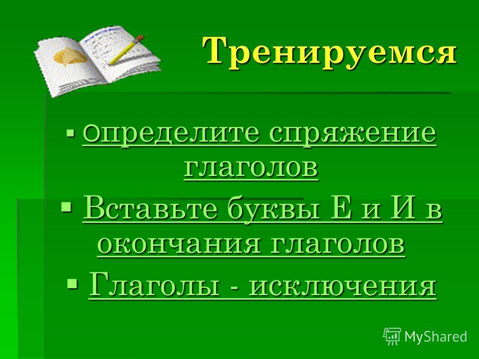Определите спряжение глаголов, подчеркните глаголы -исключения I в II в Определите спряжение глаголов, подчеркните глаголы -исключения I в II в убирать строить держать учить слышать стелить рисовать торопить видеть решать посадить догнать дружить смо