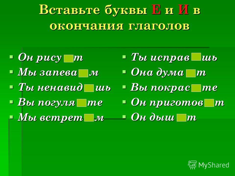 Тренируемся Тренируемся О пределите спряжение глаголов О пределите спряжение глаголовО пределите спряжение глаголовО пределите спряжение глаголов Вставьте буквы Е и И в окончания глаголов Вставьте буквы Е и И в окончания глаголовВставьте буквы Е и И