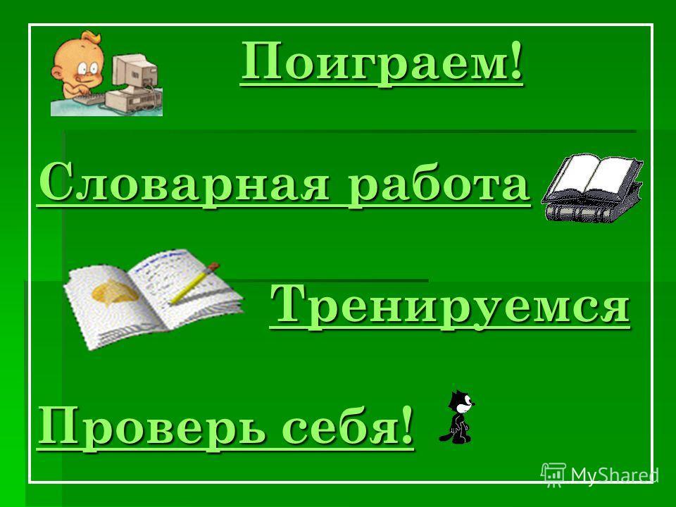 Поиграем ! Поиграем ! Похлопайте глаголу. Зелень, зеленеет,зеленый. Веселый, веселит,веселье. Бег,бегун,бежит. Пловец, плыть,плаванье.