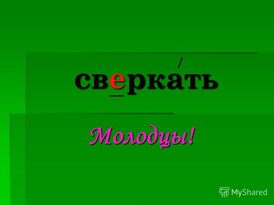 Словарная работа Выпишите только буквы русского алфавита и составьте из них слово. Новое слово является глаголом. в sJЕ рNсI fvкR аwть