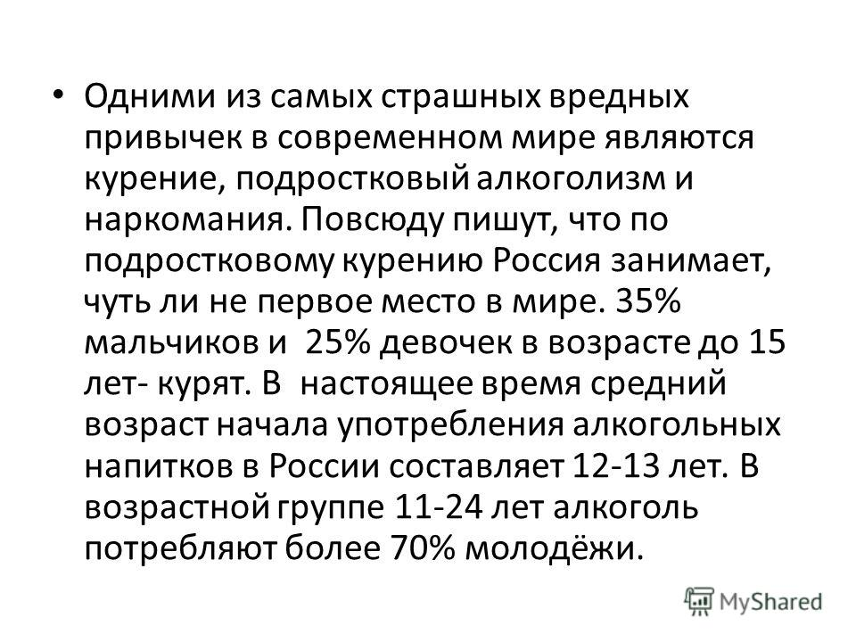 Одними из самых страшных вредных привычек в современном мире являются курение, подростковый алкоголизм и наркомания. Повсюду пишут, что по подростковому курению Россия занимает, чуть ли не первое место в мире. 35% мальчиков и 25% девочек в возрасте д