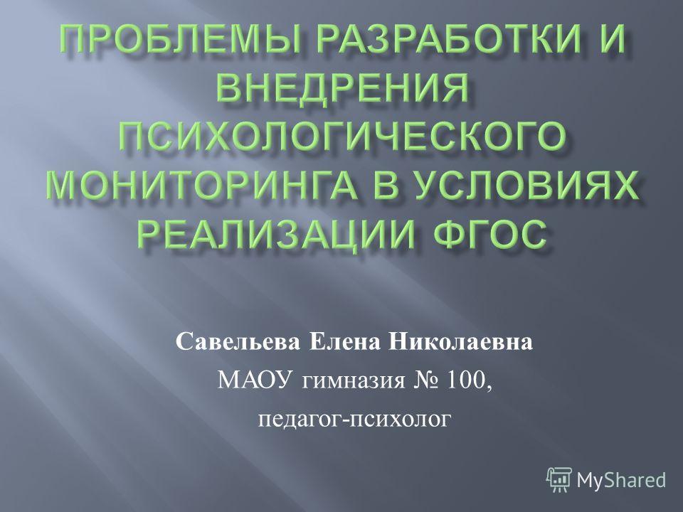 Савельева Елена Николаевна МАОУ гимназия 100, педагог - психолог