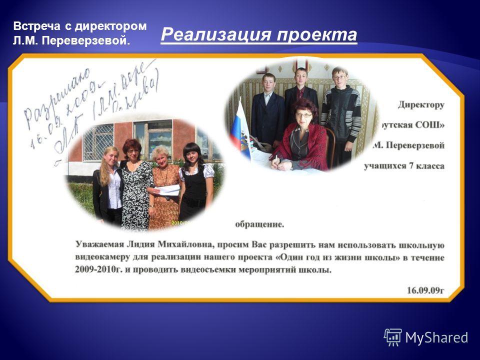 Реализация проекта Встреча с директором Л.М. Переверзевой.