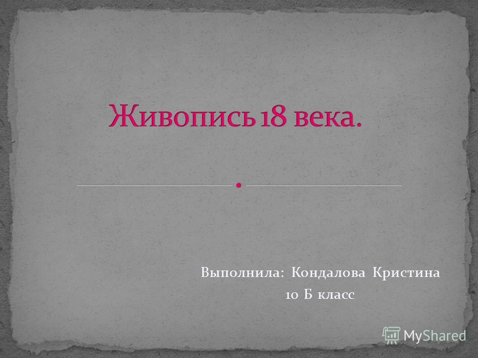 Выполнила: Кондалова Кристина 10 Б класс