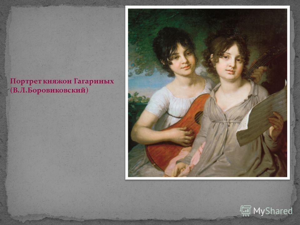 Портрет княжон Гагариных (В.Л.Боровиковский)