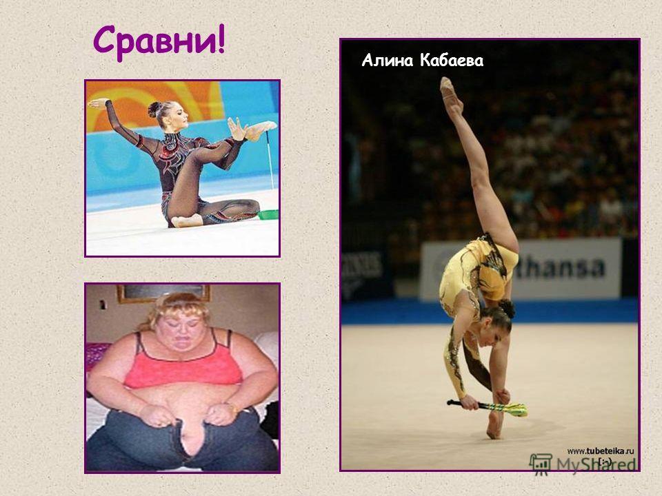 Сравни! Алина Кабаева