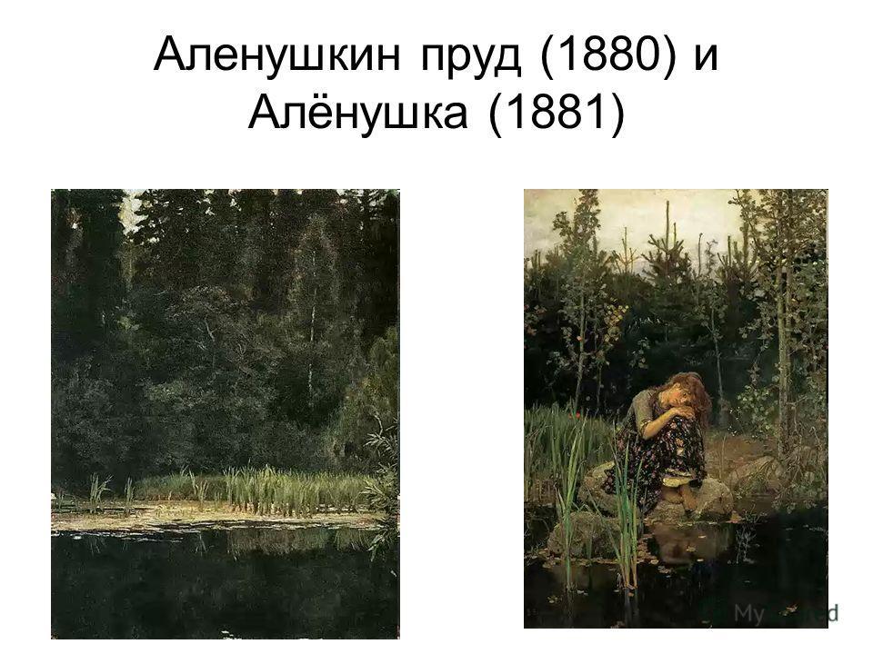 Аленушкин пруд (1880) и Алёнушка (1881)