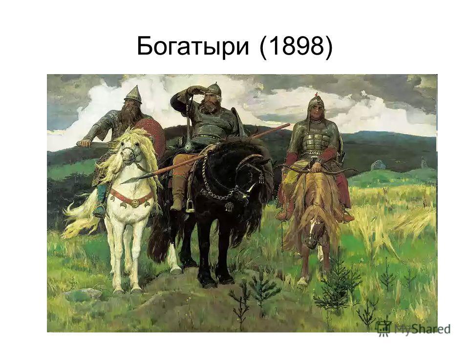 Богатыри (1898)