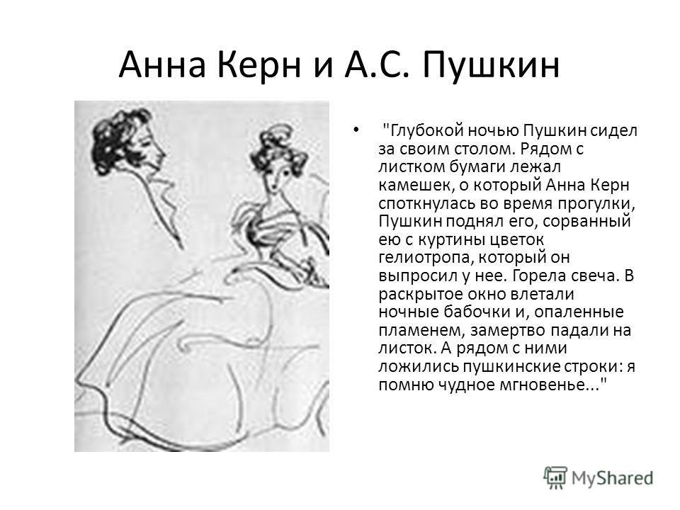 Анна Керн и А.С. Пушкин