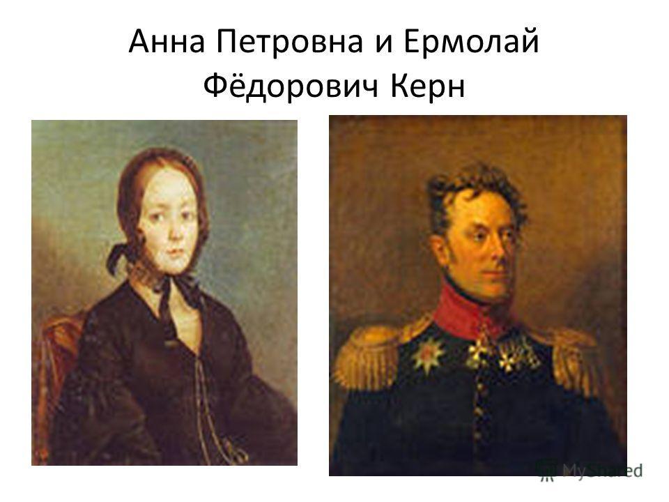 Анна Петровна и Ермолай Фёдорович Керн