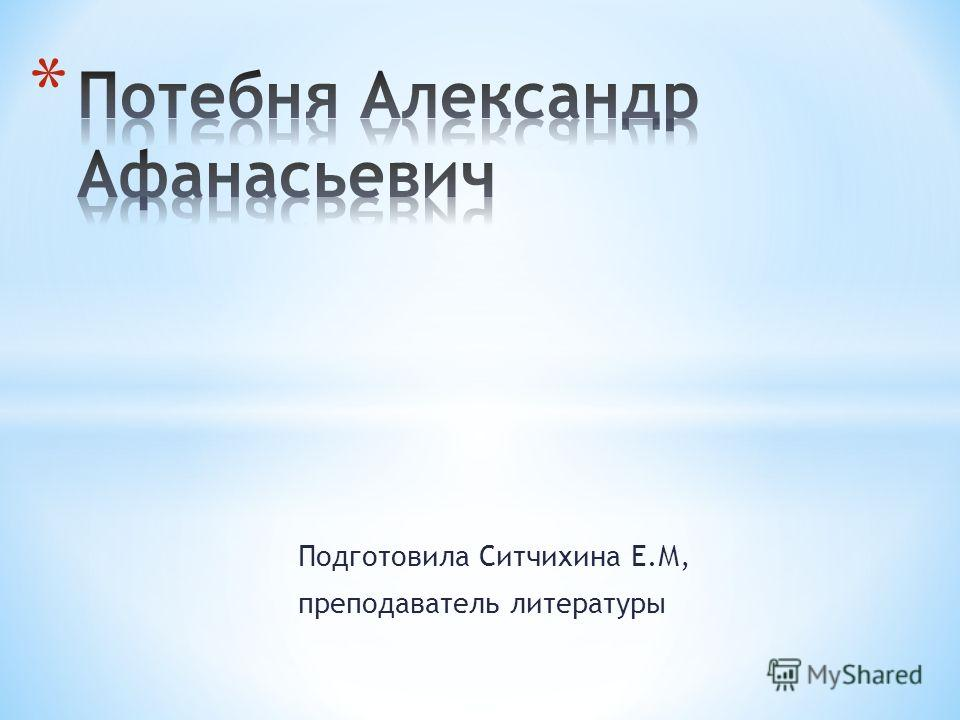 Подготовила Ситчихина Е.М, преподаватель литературы