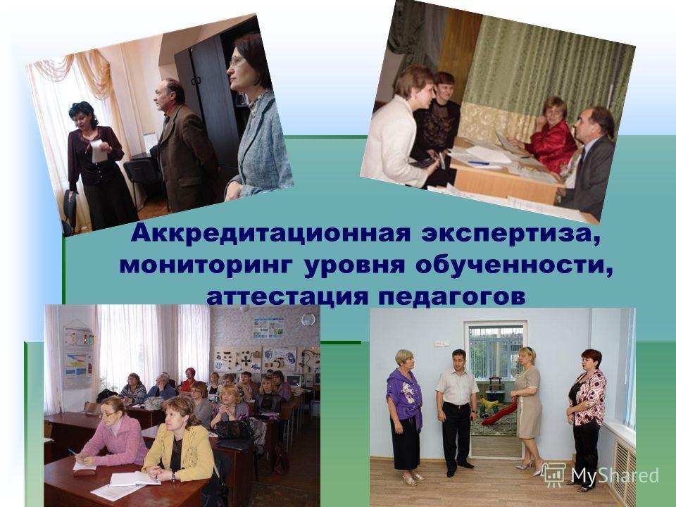 Аккредитационная экспертиза, мониторинг уровня обученности, аттестация педагогов