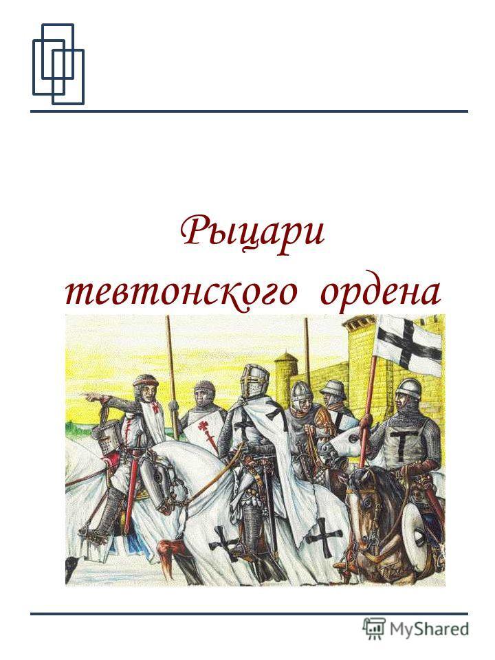 1 Рыцари тевтонского ордена