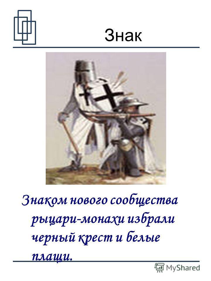 2 Знак Знаком нового сообщества рыцари-монахи избрали черный крест и белые плащи.