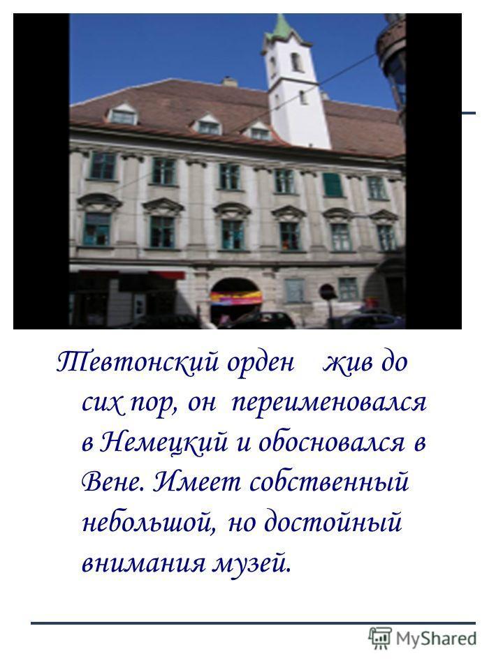 9 Тевтонский орден жив до сих пор, он переименовался в Немецкий и обосновался в Вене. Имеет собственный небольшой, но достойный внимания музей.