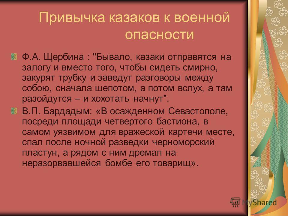 Привычка казаков к военной опасности Ф.А. Щербина :
