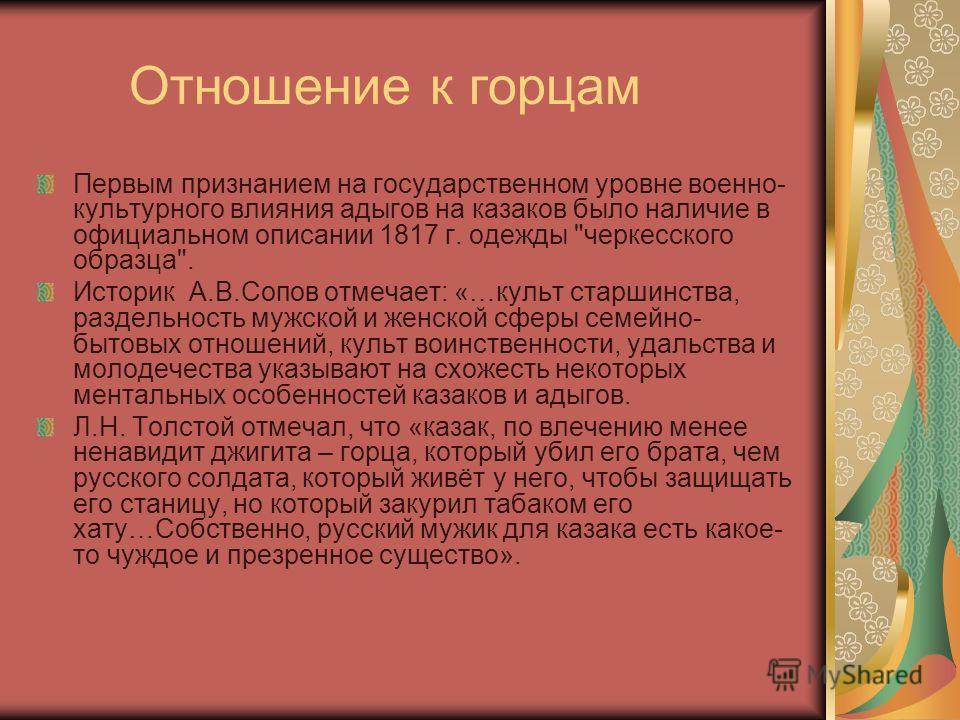Отношение к горцам Первым признанием на государственном уровне военно- культурного влияния адыгов на казаков было наличие в официальном описании 1817 г. одежды