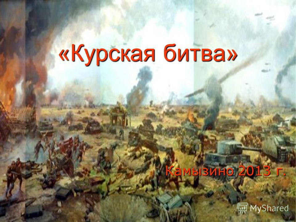 «Курская битва» Камызино 2013 г.