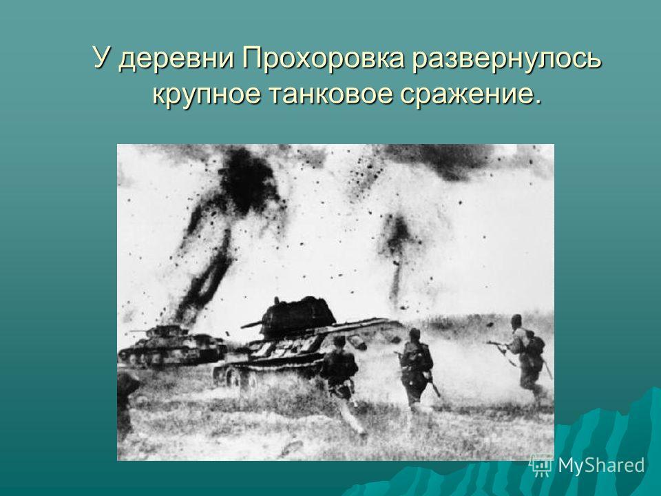 У деревни Прохоровка развернулось крупное танковое сражение.