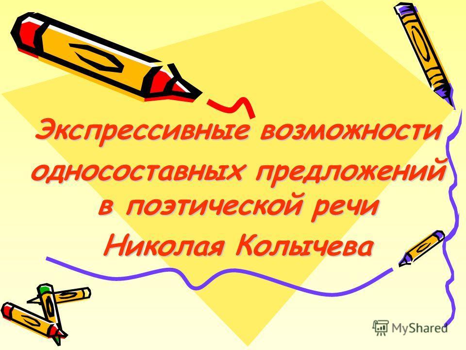 Экспрессивные возможности односоставных предложений в поэтической речи Николая Колычева