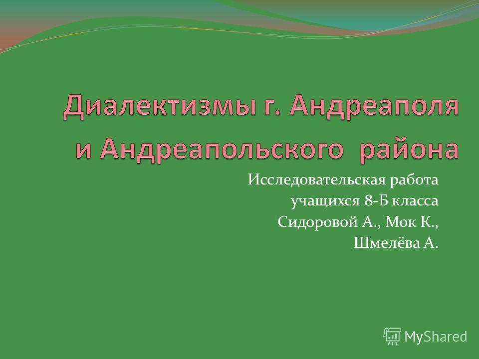 Исследовательская работа учащихся 8-Б класса Сидоровой А., Мок К., Шмелёва А.