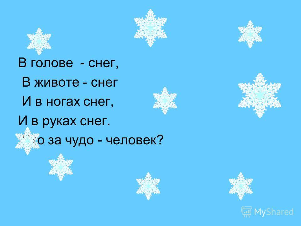 Ель стоит под небом зимним, На котором звёзды спят. Всю её раскрасил иней От макушки и до пят.